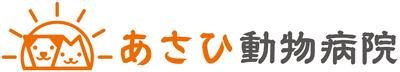 あさひ動物病院 | 愛知県豊田市朝日町の動物病院 | 日曜日も診療 | ペットホテル